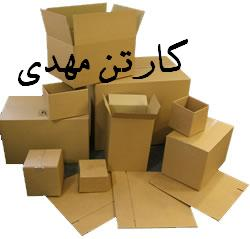 کارتن سازی مهدی سازنده  کارتن های 3 لا و 5لا  با چاپ و منقسم